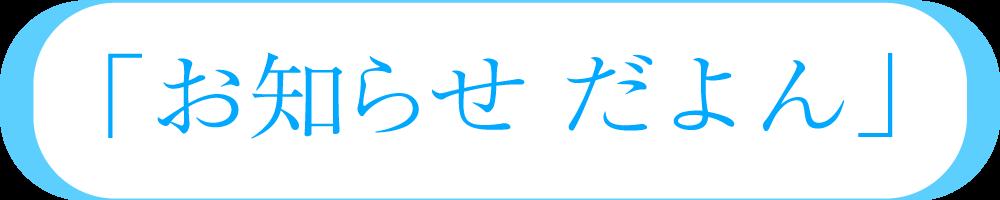 矢嶋ストーリーの「お知らせだよん」