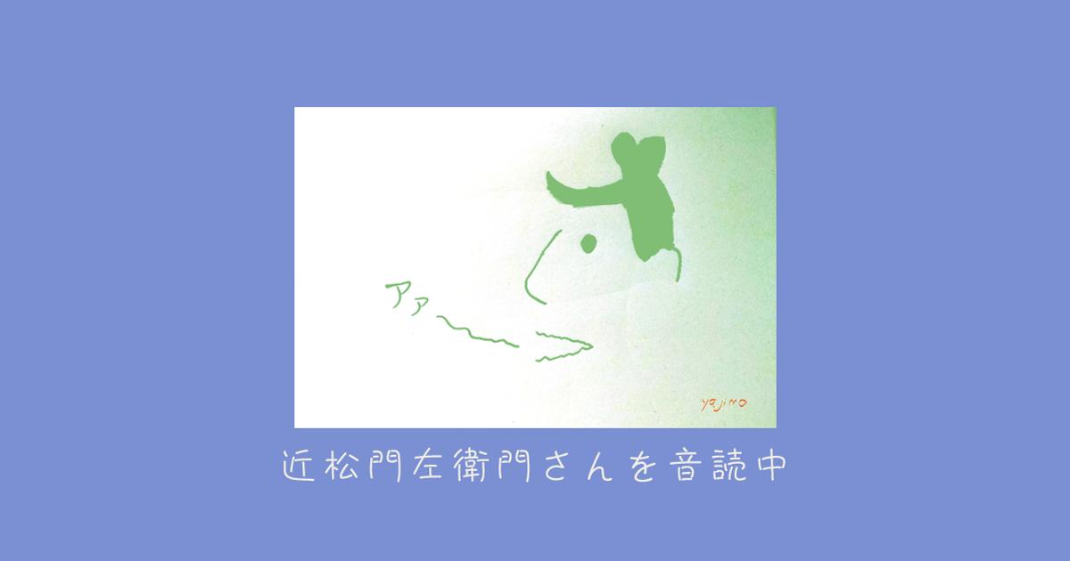 近松(門左衛門)さんを音読中。アァ~と声を出すちょんまげの男の人。