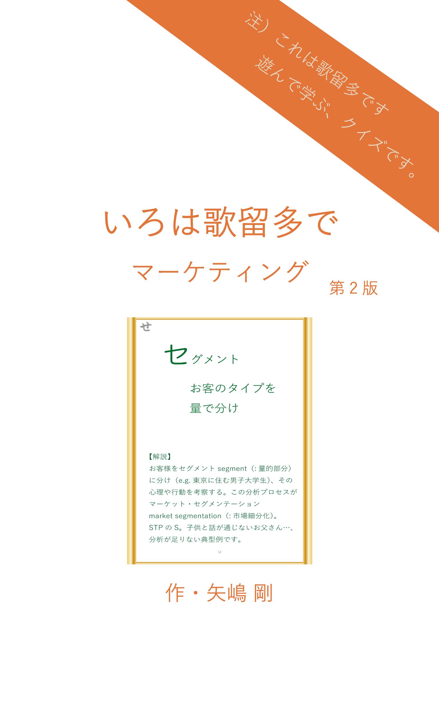 『いろは歌留多でマーケティング』著者・矢嶋剛。