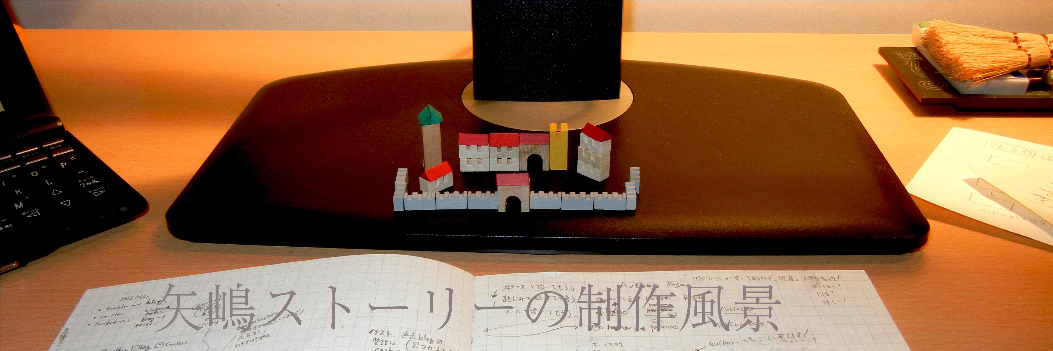 矢嶋ストーリーの制作風景
