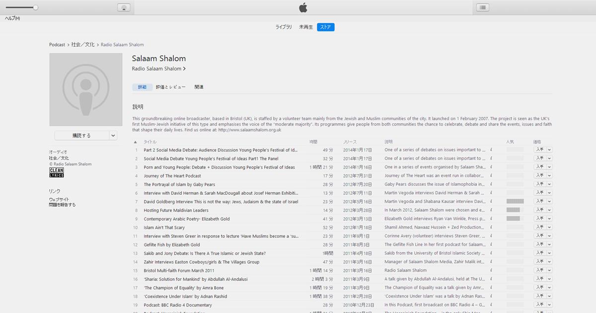 Radio Salaam Shalom の音源。 放送は終わりましたが、 iTunes store で公開されています。