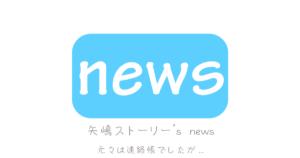 矢嶋ストーリー ズ・ニュース。元々は連絡帳でしたが..