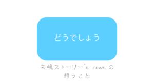 どうでしょう。矢嶋ストーリー 's news の「想うこと」
