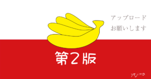 電子書籍『マーケティングは正直バナナ』が第2版に更新。アップデートをお願いします。
