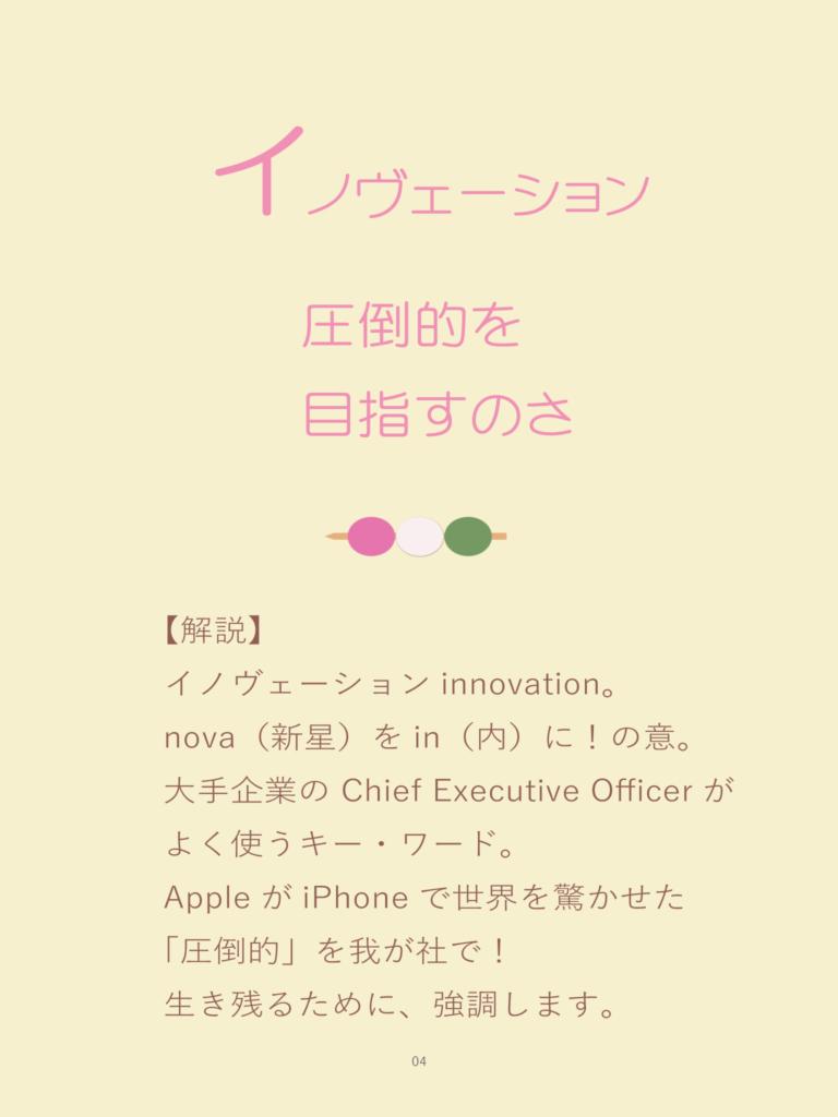 矢嶋剛・著『現代経営をカルタにしました』(電子書籍)の「い」の句。イノヴェーション、圧倒的を目指すのさ。三色団子のイラストの後に句の解説。イノベーションの語源は…ほか。