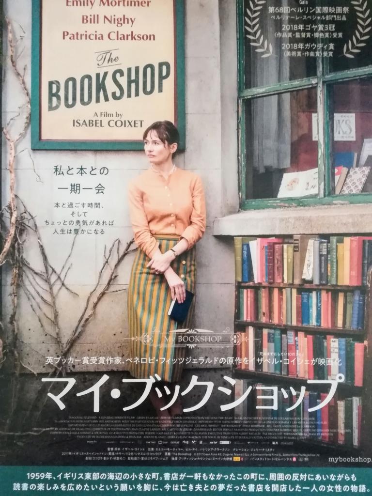 イザベル・コイシェ監督作品『マイ・ブックショップ』(原題:MY BOOKSHOP)のフライヤー。一部が切り取られています。
