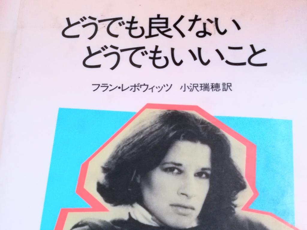 フラン・レボウィッツ Fran Lebowitz 著『どうでも良くないどうでもいいこと』(原題 Social Studies )の表紙です。フランさんの目線が鋭い。