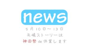 5月10日~13日。矢嶋ストーリーは神田祭で休業します