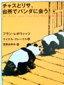 フラン・レボウィッツ Fran Lebowitz 著『チャスとリサ、台所でパンダに会う』晶文社。原題は Mr,Chas and Lisa Sue Meet the Pandas 。