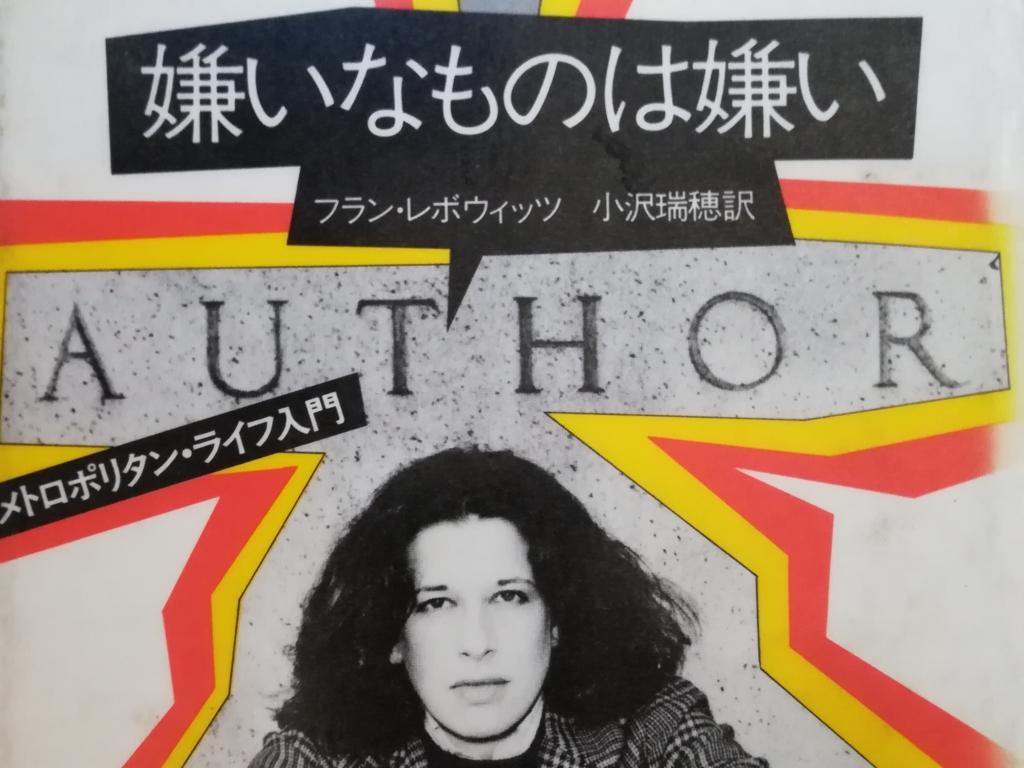 フラン・レボウィッツ Fran Lebowitz 著『嫌いなものは嫌い:メトロポリタンライフ入門』(原題 Metropolitan Life )の表紙です。フランさんの面構えがいい。