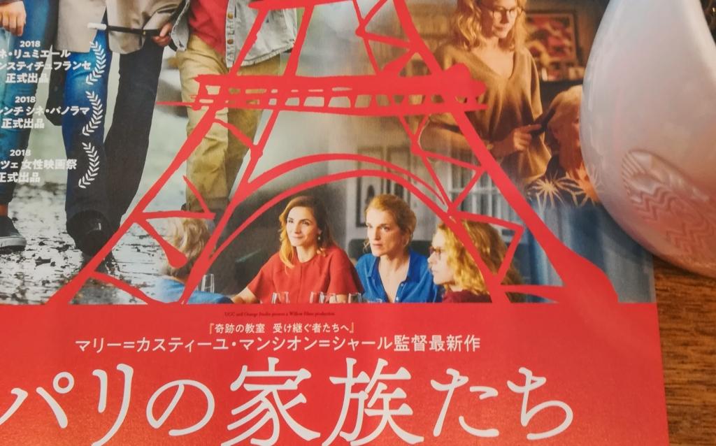 マリー=カスティーユ・マンシオン=シャール監督の映画『パリの家族たち』(原題Fête des mères)のフライヤーの一部。観終わった後、カフェで撮影。