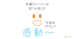 矢嶋ストーリーの投稿用画像です。感動~篇。画像の中央に感動した顔(ニコちゃん)のイラスト。その上に「矢嶋ストーリーは(改行)発見しました」の一文。下には「感動~」の文字。イラストの口部分近くに「今回はやさしさ」の文字。ここで何の話かを予告するのです。左下にyajimaのサインがあります。