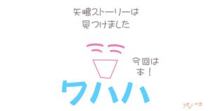 矢嶋ストーリーの投稿用画像です。ワハハ篇。画像の中央に大笑いした顔(角造くん)のイラスト。その上に「矢嶋ストーリーは(改行)見つけました」の一文。下には「ワハハ」の文字。イラストの口部分近くに「今回は本!」の文字。ここで何の話かを予告するのです。左下にyajimaのサインがあります。