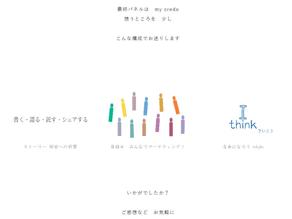 矢嶋ストーリー公式サイト(一部)のスクリーンショットです。2019年10月16日現在のデザインです。