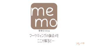 事典なblog(ブログ)『マーケティングの論点メモ」のOGP画像です。memoと書かれたイラストの下に「事典なblog(改行)マーケティングの論点メモ(改行)ここが解ると…」と書いてあります。左下にyajimaのサイン。