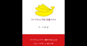 マーケティングは正直バナナ 作・矢嶋剛 マーケティングで一番大切なことは「オッイイネ!」なんです