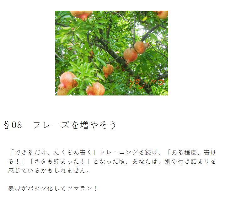 矢嶋ストーリーのサイト「I thinkでいこう」 §08フレーズを増やそう(一部)のスクリーンショットです。2019年10月16日現在のデザインです。