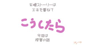 矢嶋ストーリーの投稿用画像です。想うこと篇。画像の中央に「こうしたら」のイラスト文字。その上に「矢嶋ストーリーは(改行)工夫を重ねて」の一文。下には「今回は(改行)授業の話」の文字。ここで何の話かを予告するのです。左下にyajimaのサインがあります。