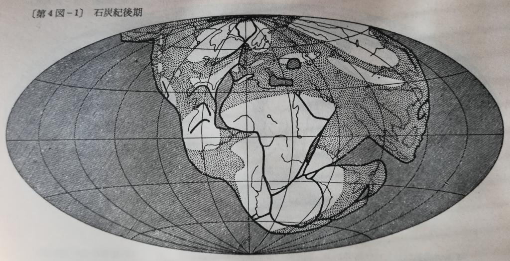アルフレート・ヴェーゲナー著『大陸と海洋の起源』より。石炭紀後期の地球を描いた図です。 南北アメリカ大陸、アフリカ大陸、南極大陸、オーストラリア、ユーラシア大陸(ヨーロッパとアジア全域)が 地続きだった様子が描かれています。 矢嶋ストーリーのブログ「矢嶋ストーリー's news」の「大陸移動説 驚きの連続」の 文中に出てくる写真です。