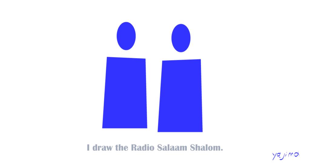 ブログ・矢嶋ストーリーnewsの「伝説のラジオ番組 Salaam Shalom」という記事のOGP画像です。 この記事では、かつてUKのローカルFM局が制作・放送した Radio Salaam Shalom を紹介しています。この番組は、UKに 住むパレスティナの方とイスラエルの方が一緒に出演し語り合った 伝説の番組です。彼らの母国はもう何十年も戦争を続け、互いを 殺し、殺されて続けています。今も激しく憎み合っています。 それが隣に並び、言葉を交わす。その現実をイラストにしたのが このOGP画像です。中央に二人の人物。互いに緊張。でも一緒に いるのです。このイラストの下にキャプションを置きました。 I draw the Raido Salaam Shalom. 矢嶋剛・画。