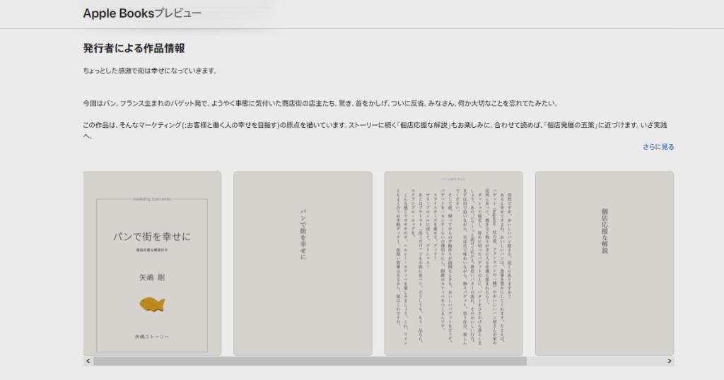 「文庫本ver & Apple Books デビュー」という記事のOPG画像です。 この画像には、矢嶋ストーリー初の文庫本スタイルの電子書籍 『パンで街を幸せに』のApple Books のストア(=作品ページ)が 写っています。サンプルページの画像が文庫本スタイルであることを 伝えてくれます。