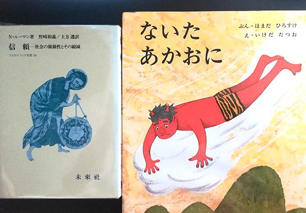 """信頼trustをテーマにした本、2冊。左は、ニクラス・ルーマンNiklas Luhmann さん が書いた『信頼』""""Vertraumen""""(未来社刊)。どうしたら信頼されるか? という社会学的考察の本。左は、はまだひろすけさん著『ないた あかおに』(偕成社刊)。 この対比について「マーケティング 絵本のように」という記事で簡単に書きました。 矢嶋剛・撮影。"""
