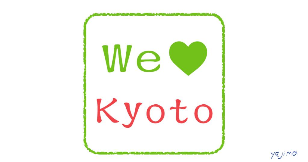 ブログ・矢嶋ストーリーnewsの「替え歌 キョートノミカタ」という記事のOGP画像です。 この記事は、矢島美容室の大ヒット曲『ニホンノミカタ-ネバタカラキマシタ-』の 自作替え歌『キョートノミカタ -ネリマカラキマシタ-』を紹介しています。 作詞は矢嶋剛です。歌詞は京都を愛しています!京都の味方!という内容なので、 OGP画像も京都への愛で溢れています。古代中国の印のような角丸正方形の縁の中には 「We ♡ Kyoto」と書かれています。ハートはloveという意味です。矢嶋剛・画。