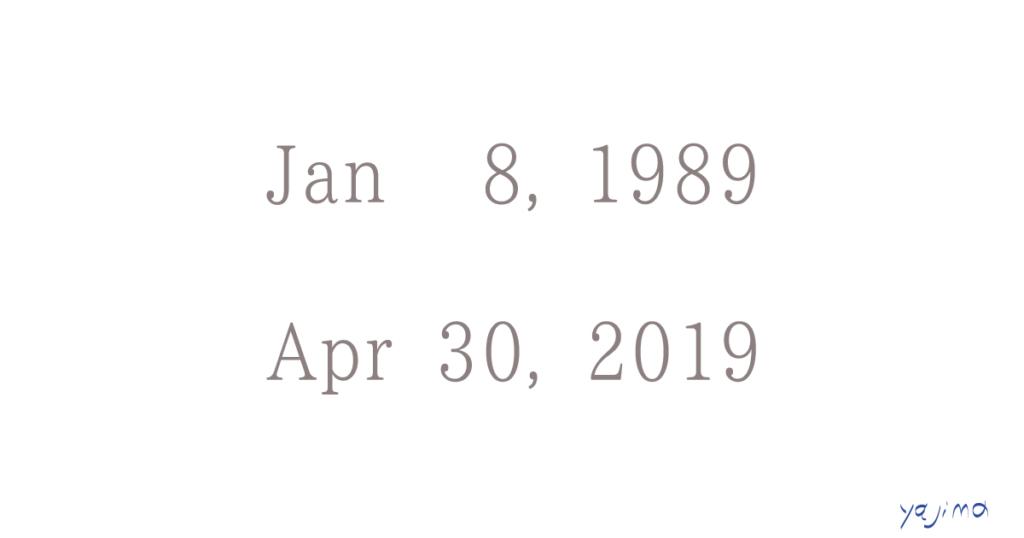ブログ・矢嶋ストーリーnewsの「平成という時代に、起きたこと」という記事のOGP画像です。 この記事は、平成に起きた社会現象5つを平成最後の日に記念碑的に まとめたものです。ですから、画像もストレートに平成が始まった日 (1989年1月8日)と終わった日(2019年4月30日)を上下に書いてみました。 ただ英語で。すぐにわかったら楽しくないので。矢嶋剛・画。