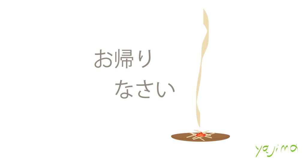ブログ・矢嶋ストーリーnewsの「お盆 = おかえり の楽しみ方」という記事のOGP画像です。 この記事は、日本の良き習慣であるお盆 Obon を紹介してます。 ですから、画像はお盆の良いとことを描いたイラスト。お迎え火と 送り火にのときに焚く煙は、炮烙の上で燃えるおがらから立ち昇っています。 その煙の左に「お帰りなさい」の文字が置かれています。矢嶋剛・画。