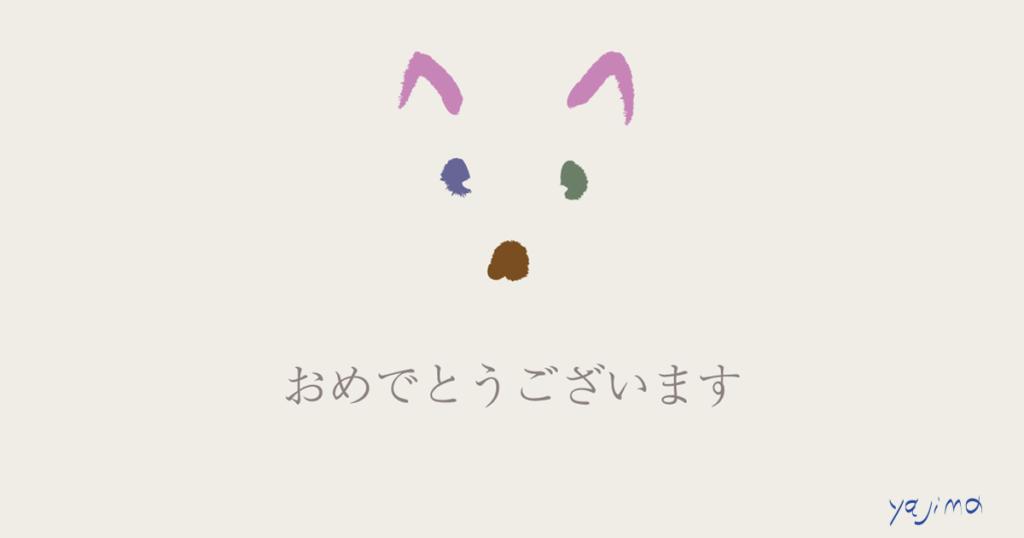 「描いてみて わかったこと」という記事のOGP画像です。 この記事では、「絵を描くことが、創作にどのような影響を与えるか?について説明しています。 その題材として、イラストレータで描いた自作イラストを2作品、載せています。 そのうちの一点をOGP画像として使用しています。白いかわいい子犬のイラストです。 柴犬に似ています。描いてあるのは顔だけ。色の違うシンプルな線での描写です。 その色は、薄い紫色(両耳)、淡い藍色(左眼)、抹茶色(右眼)、落ち着いた茶色(鼻) の4色。日本ぽいカラーばかりです。 犬のイラストの下に「おめでとうございます」の文字が書かれています。イラスト左下には 作者・矢嶋剛のサインyajimaの文字が記されています。矢嶋剛・画。