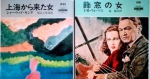 """公式ブログ・矢嶋ストーリーnewsの「フィルム・ノワールな読書日記」という記事のOGP画像です。フィルム・ノワール。フランス語で黒の映画。主人公が次第に追い詰められていく犯罪映画を言います。そのフィルム・ノワールの代表作の原作小説を読んだので、その訳本の表紙を2つ並べてみました。右がシャーウッド・キング著『上海から来た女』(原題""""If I die before I wake"""")、左がJ・H・ウォーリス著『飾り窓の女』(原題""""The woman in the window"""")です。どちらもとても面白い。ミステリーファンにオススメの2冊。"""