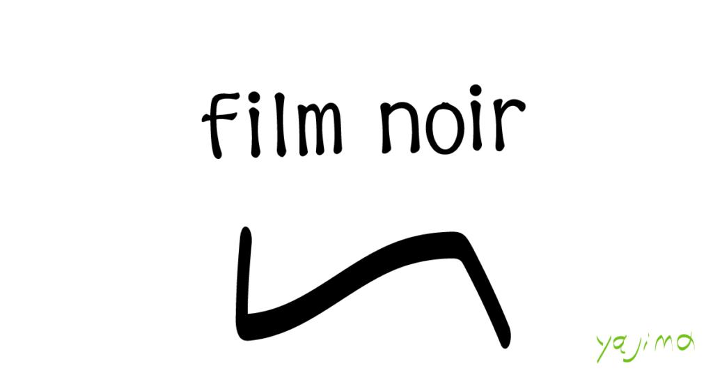 フィルム・ノワール film noir。フランス語で黒の映画。主人公が次第に追い詰められていく犯罪映画を言います。そのフィルム・ノワールの原作小説を読んだ感想を「フィルム・ノワールな読書日記」という公式ブログ・矢嶋ストーリーnewsのブログ記事にしました。その記事を表すOGP画像なので。film noir の文字をイラスト化。その下にnoirの頭文字Nをさらにイラスト化。ベットに見える?