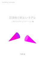 矢嶋ストーリーのmarketing 1coin series(7)『認識の交歓というアレ-これからのコミュニケーション論-』(著者、矢嶋剛Takeshi Yajima)の表紙です。