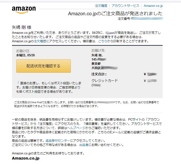 アマゾンからのメールに記載された配送先。矢嶋ストーリーnewsの投稿記事『アマゾン出品者詐欺。商品キャンセルさせず、チャイナポスト→日本郵便で違う住所に納品する手口』で使用。