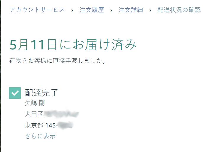 届いていないのに本人に渡したと表示。矢嶋ストーリーnewsの投稿記事『アマゾン出品者詐欺。商品キャンセルさせず、チャイナポスト→日本郵便で違う住所に納品する手口』で使用。